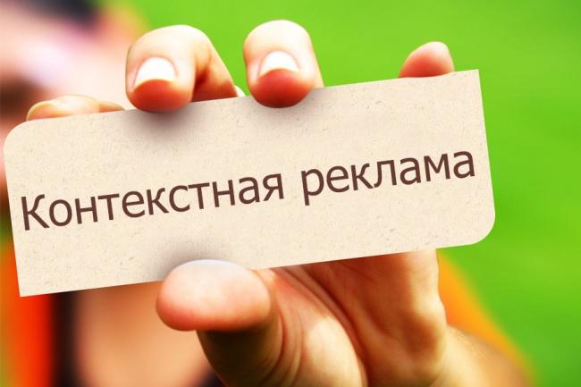 Настрою Яндекс.Директ 1 - kwork.ru