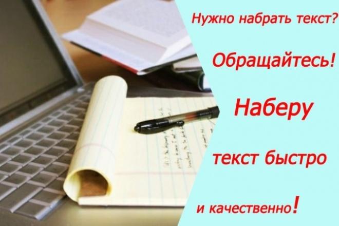 Набор текста из любого источника 1 - kwork.ru