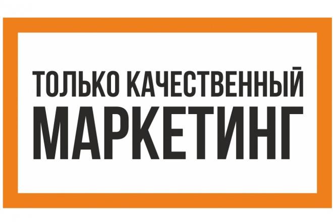 Маркетинговый анализ, консалтинг, стратегия рекламной кампании 1 - kwork.ru