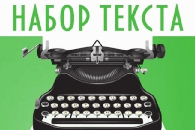 предоставлю текст в удобном формате 1 - kwork.ru