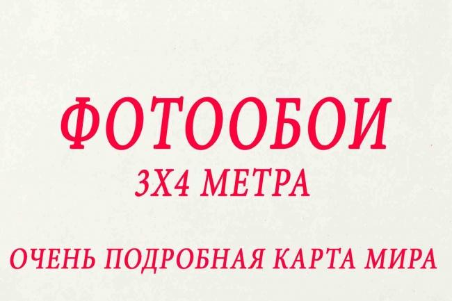 Фотообои 4х3 метра - карта мира на английском 1 - kwork.ru