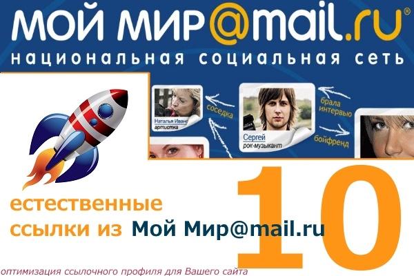 10 крауд-ссылок из Мой Мир.mail.ruСсылки<br>Создам 10 крауд-ссылок, обернутых в уникальный околоссылочный текст в социальной сети Мой Мир.mail.ru + бонус! Все посты пишутся только живыми людьми и только вручную на своих личных стенах в Моём Мире. 100% никаких хрумеров и автопостингов! Поисковики видят крауд-ссылки на мегатрастовом ресурсе и учитывают их, как цитирование вашего сайта. Посты в Моем Мире индексируются Яндексом. Есть три важные причины, почему этот кворк обязателен для понимающего вебмастера или владельца сайта: 1. Оптимизация ссылочного профиля сайта. 2. Улучшение поведенческих характеристик сайта за счет привлечения целевого трафика. 3. Увеличение узнаваемости бренда для повышения эффективности продвижения. Рекомендую использовать данный кворк с другими моими кворками с крауд-ссылками для взрывного повышения социальной узнаваемости и улучшения ссылочного профиля Вашего сайта. Важное условие, Ваш сайт не должен быть в спам-листе Моего Мира, иначе прогон не получится. Внимание! Не работаем с политикой, религией, наркотиками, взрослым контентом.<br>