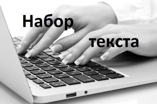 Наберу текстНабор текста<br>Здравствуйте.Наберу отсканированный, сфотографированный текст печатный или рукописный в документ Word.<br>