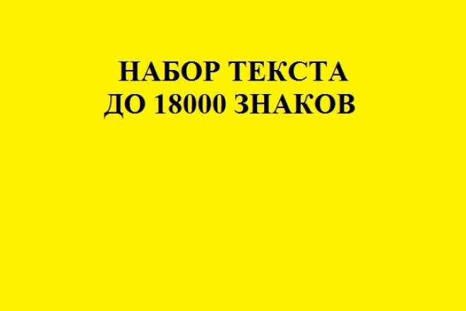 Набор текстаНабор текста<br>Наберу текст со сканированных страниц, проверю на наличие ошибок, учту все ваши пожелания: - до 18000 знаков печатного текста; - до 13000 знаков рукописного текста. Расшифровка аудио и видеозаписей на русском языке - до 50 минут. Выполню качественно и без задержек. Могу предоставить бонус в виде допечатывания текста до 2000 знаков.<br>