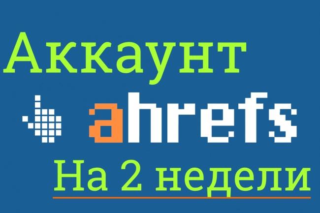 Аккаунт Ahrefs Lite или Standart на 2 недели 1 - kwork.ru