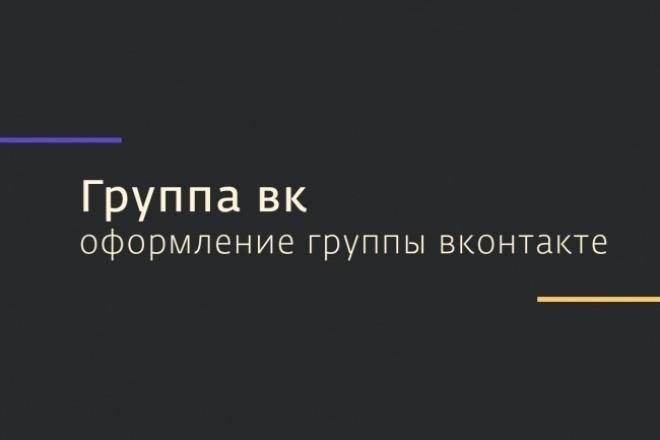 Оформлю дизайн группы вконтакте 1 - kwork.ru