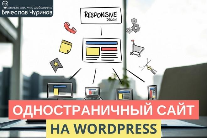 Создам одностраничный сайт на Wordpress 1 - kwork.ru