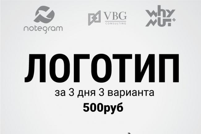 Создаю логотипы 1 - kwork.ru