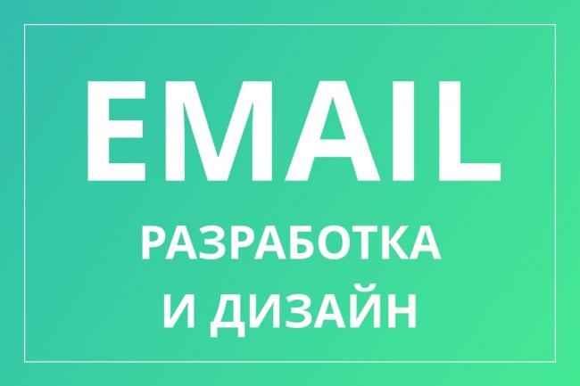Разработка Email письма 1 - kwork.ru