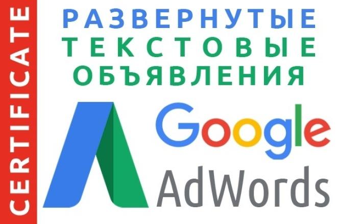 Развернутые текстовые объявления Adwords - перенос из старого формата 1 - kwork.ru