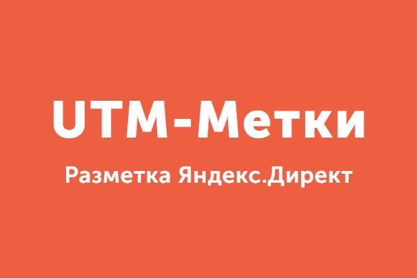 Добавлю UTM-Метки в вашу РК Яндекс.ДиректКонтекстная реклама<br>Размечу вашу рекламную компанию Яндекс.Директ UTM-метками. UTM-метки нужны для детальной аналитики рекламной компании.<br>