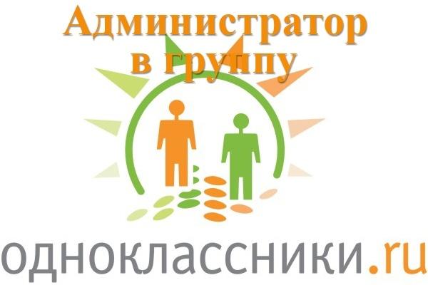 Буду администратором группы в ОК 1 - kwork.ru