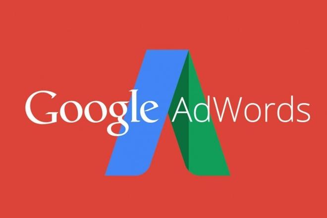 Рекламная кампания в Google AdwordsКонтекстная реклама<br>Создам с нуля кампанию в Adwords для Вашего сайта. Подберу ключевые запросы на 1 кворк не менее 100-150 штук, создам до 10 групп объявлений, напишу по 2-3 расширенных объявления на каждую группу. Установлю все настройки, быстрые ссылки с описаниями, уточнения. В текстах по возможности использую шаблоны, что повысит CTR. Внимание! Если у Вас аккаунта в Гугл Адвордс (почты gmail) нет и Вы хотите, чтобы я его создал, прошу написать при заказе номер Вашего мобильного телефона, на него придет смс с кодом, который Вы напишете мне. Либо сами создайте почтовый ящик на gmail и дайте мне доступ (логин+пароль).<br>