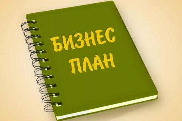 Бизнес-план вашего проекта за 3 дня под ключ 1 - kwork.ru