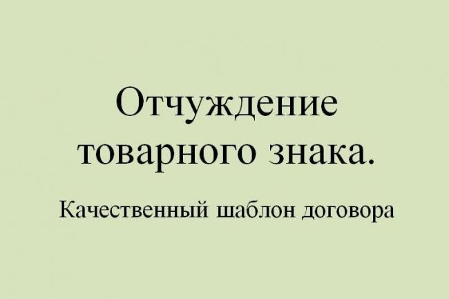 Подготовлю договор отчуждения исключительного права на товарный знак 1 - kwork.ru