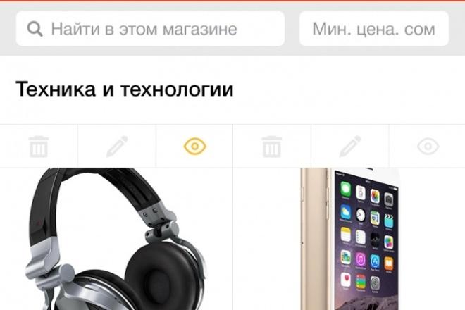 Разрабатываю Мобильное приложения под Android 1 - kwork.ru
