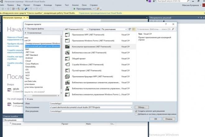 Разработка программ под windowsПрограммы для ПК<br>Разработка любый приложений на платформе .NET на языке C#. Разработка с использование технологий WinForm, WPF, MONO, ASP.NET, entity framework. Проектирование баз данных.<br>