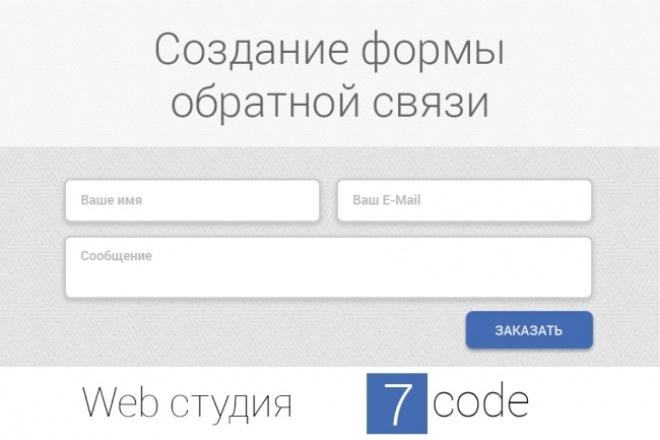 Установка и настройка формы обратной связи 1 - kwork.ru