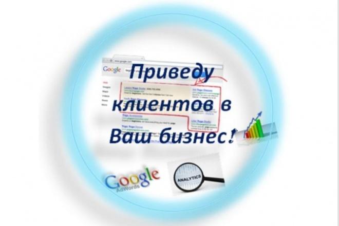 Настрою рекламную кампанию в Google AdWordsКонтекстная реклама<br>Настройка контекстной рекламы в поисковой системе Google. Cоставление объявлений и подбор ключевых слов. Настройка на целевую и заинтересованную аудиторию.<br>
