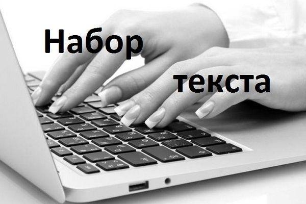 Печатаю текст качественноНабор текста<br>Качественно и быстро наберу текст из разных форматов (из фото или сканированных файлов и проч.) в форматы word, excel и др.<br>