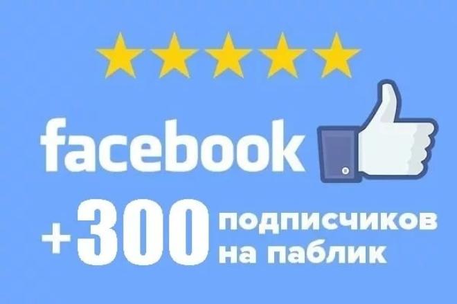 300 подписчиков в паблик FacebookПродвижение в социальных сетях<br>Нужны подписчики в паблик (fanpage) Facebook? Заказывая этот кворк, вы получите 300 новых подписчиков (кнопка like) в ваш паблик. Нужно больше подписчиков? Заказывайте сразу несколько кворков! При заказе 4-х кворков вы получите 1320 подписчиков ( бонус +10% ) При заказе 4-х кворков я сделаю дополнительно +10% подписчиков. Итого их будет 1320 подписчиков. Это некий психологический барьер для других участников Facebook, начиная с которого они охотнее начнут подписываться на ваш паблик или группу. ? Позволяет быстро раскрутить недавно созданные паблики ? Плавное увеличение числа вступивших ? Только ручное добавление, никакой автоматики ? Без санкций со стороны социальной сети Facebook ? Гарантия качества работы От вас потребуется только ссылка на ваш паблик Facebook! Внимание! Так как подписчики - это живые люди, то со временем часть подписчиков может отписаться, но не более 5%.<br>