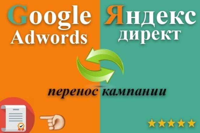 Перенос компании из яндекса в гугл адвордс рекламировать это