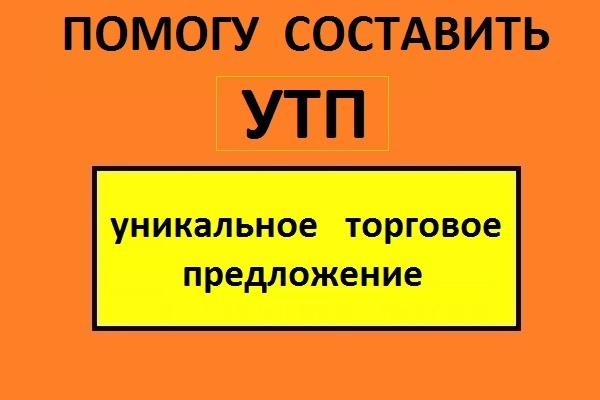 Составлю несколько УТП за 1 кворк. Усильте своё предложение 1 - kwork.ru