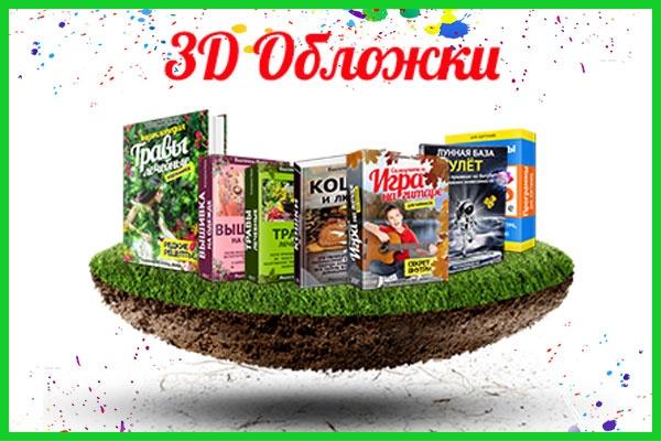 Нарисую 3D обложку для инфопродуктаГрафический дизайн<br>Создание 3D обложки для инфопродукта любого формата (книга, коробка, DVD диск и другие) **********************************************<br>