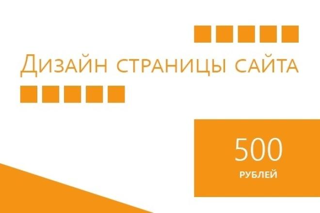 Сделаю дизайн страницы сайта 1 - kwork.ru