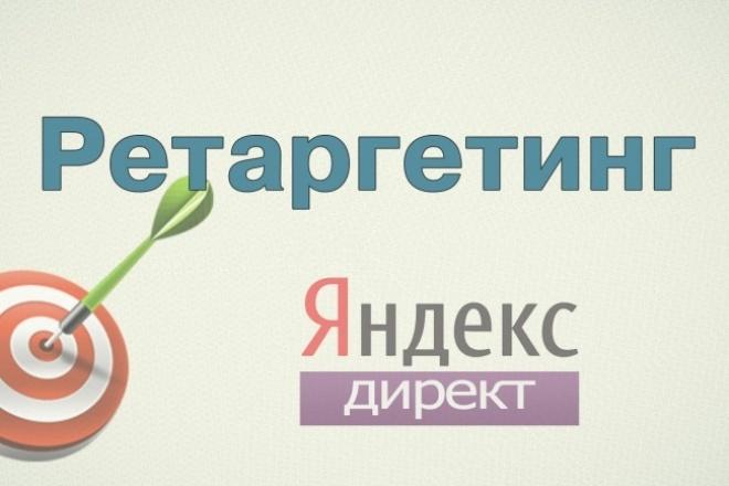 Ретаргетинг в Яндекс 1 - kwork.ru