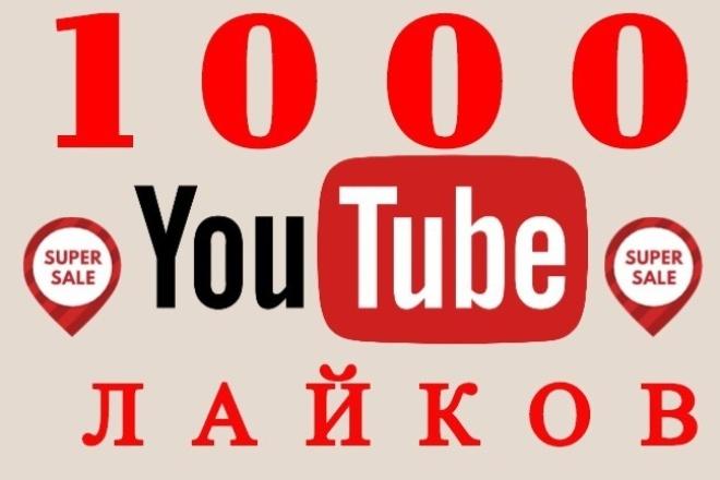 1000 лайков в YouTubeПродвижение в социальных сетях<br>Добавлю 1000 лайков на ваше видео в видеохостинге YouTube, при желании есть возможность увеличить объем лайков.<br>