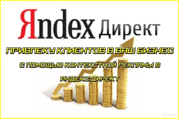 Контекстная реклама в Яндекс.ДиректКонтекстная реклама<br>Создание, настройка и ведение рекламной компании в Яндекс Директ Что входит в настройку рекламной компании: - создание аккаунта в Яндекс Директ; - создание рекламной компании; - ручной подбор запросов по вашей тематике (100 ключевых запросов); Один запрос - одно объявление; - составление жирных продающих заголовков объявлений; - настройка жирных текстов объявлений; - настройка жирных продающих быстрых ссылок согласно тематики сайта; - заполнение виртуальной визитки; - подбор минус-слов.<br>