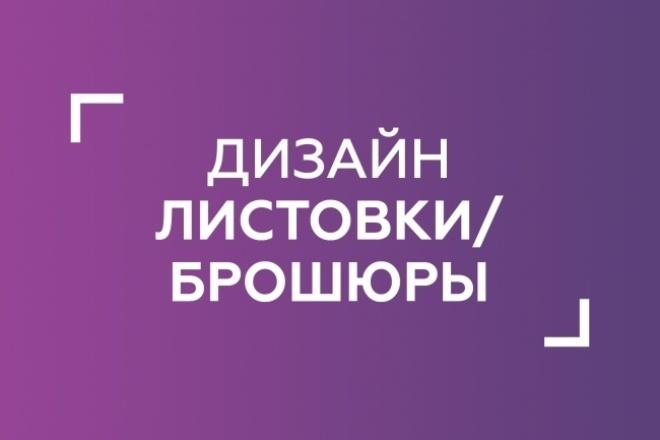 Создам дизайн листовки, брошюры 1 - kwork.ru