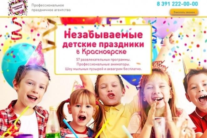 Landing Page - Организация праздников 1 - kwork.ru