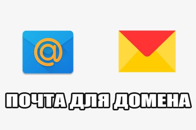 Подключение почты для домена на Yandex или Mail 1 - kwork.ru