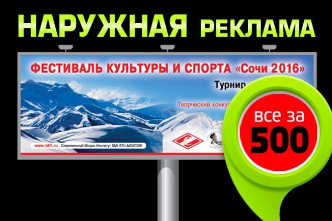 Наружная реклама 4 - kwork.ru