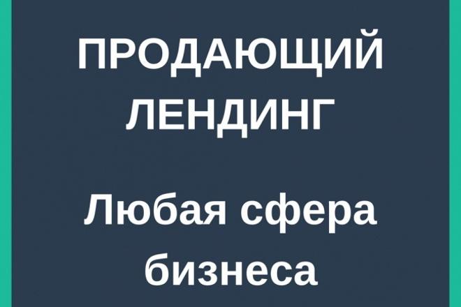 Продающий лендинг на любую сферу бизнесаСайт под ключ<br>Продающий лендинг для люой сферы бизнеса Лендинг создают эксперты в интернет маркетинге с 8 летним опытом Лендинг на html Есть возможность самим редактировать. Примеры работ: http://portfolio.mengostin.ru/salon/ - ПО для салонов красоты http://portfolio.mengostin.ru/kluch/ - продажа недвижимости http://portfolio.mengostin.ru/doski/ - пиломатериалы http://portfolio.mengostin.ru/metal/ - металлоконструкции http://portfolio.mengostin.ru/mebel/ - производство корпусной мебели http://portfolio.mengostin.ru/igry/ - тимбилдинг http://portfolio.mengostin.ru/LED/ - установка LED подсветки http://portfolio.mengostin.ru/kaytering/kokteyl/ - кейтеринг http://portfolio.mengostin.ru/videonab - установка видеонаблюдения на предприятиях http://portfolio.mengostin.ru/ford/ - тюнинг автомобилей Ford http://stendmaster-rf.ru/ - производство выставочных павильонов http://portfolio.mengostin.ru/avtodetaly/ - продажа автозапчастей http://mengostin.ru/portfolio/obuv/ - гипермаркет обуви в г. Москва<br>