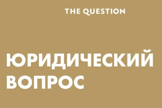 Дам ответ на юридический вопрос подробно 1 - kwork.ru