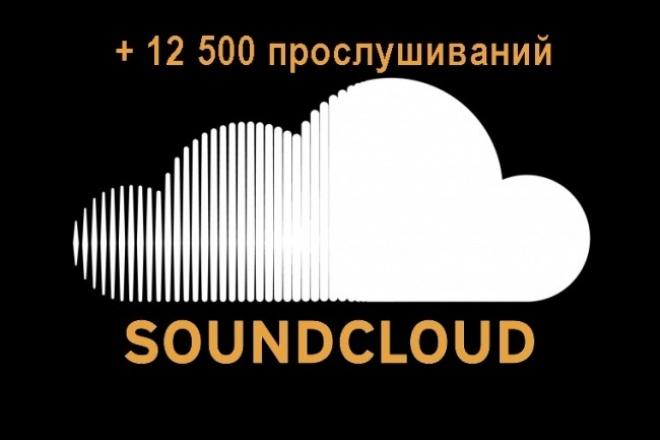 12500 прослушиваний SoundcloudПродвижение в социальных сетях<br>Если хотите увеличить популярность своего трека на сервисе, тогда Вы попали по адресу! ! ! Мы поможем Вам увеличить необходимое количество прослушиваний на Soundcloud. При заказе кворка Вы получаете 12500 прослушиваний трека . Есть вариант разбивки на несколько треков (до пяти треков) Также, помимо прослушиваний трека, мы можем помочь Вам в продвижении вашего аккаунта такими способами как: 1. Лайки 2. Подписчики 3. Репосты 4. Скачивание треков. Мы профессионально занимаемся продвижением в социальных сетях уже несколько лет. Поэтому можете нам доверится в этой сфере! Гарантированный объем выполненных работ : 12 500 прослушиваний на SoundCloud. Процент отписок не превышает 15% от общего количества вступивших.<br>