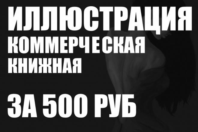 Коммерческая и книжная иллюстрация 1 - kwork.ru