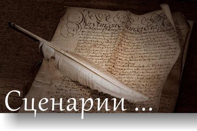 Сценарии 1 - kwork.ru