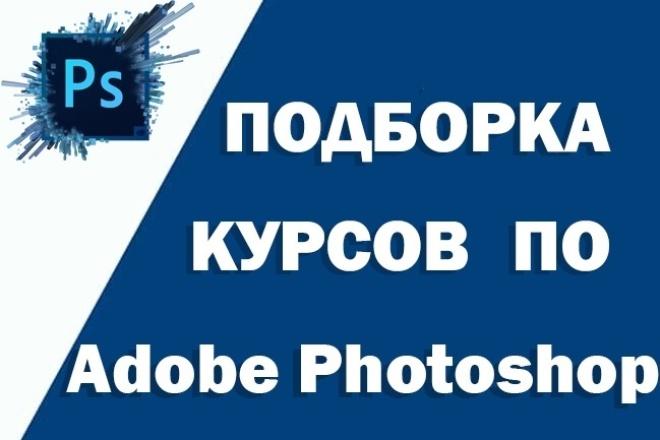 Подборка курсов по программе ФотошопОбучение и консалтинг<br>В данном кворке представлена подборка из 7 лучших курсов по Adobe Photoshop общим весом более 40GB. Эти курсы позволят с нуля изучить основные особенности лучшей программы для обработки и создания изображений - Adobe Photoshop. Несколько из них: http://goo.gl/ue5EiM «Фотошоп с нуля в видеоформате 3. 0», в котором 80+ уроков + 5 ж ирных бонусов: Бонус №1. «Анимация и видео в Adobe Photoshop» Бонус №2. «Невероятные 3D объекты» Бонус №3. «Плагины-помощники» Бонус №4. «Фото с 3D-эффектом» Бонус №5. «Мега-коллекция легальной графики»э Цена на оф. сайте 3300 рублей. 57 практических уроков: обработка портретных фото, создание коллажей, создание текстур и т. д. http://goo.gl/hbGira + Объемный курс от PhotoshopLab и еще несколько других курсов по программе фотошоп. Лицензия Gpl.<br>