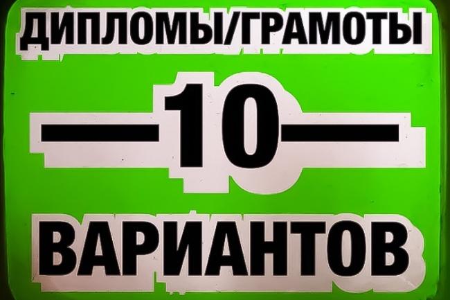 Нарисую диплом, грамоту в 10 вариантах 1 - kwork.ru