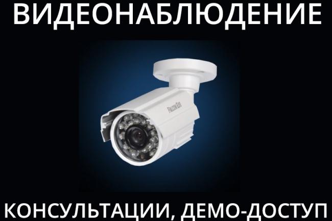 Помогу с выбором видеонаблюдения 1 - kwork.ru