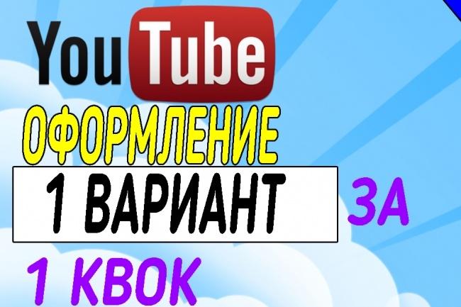 Оформлю твой канал на YouTube. 1 вариант за 1 кворкДизайн групп в соцсетях<br>Вы хотите, чтобы ваш YouTube канал привлекал внимание подписчиков? Тогда вы обратились по адресу! Заказывайте, сделаю баннер без проблем! Создание баннера за 1 день!<br>