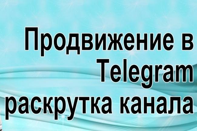 Раскручу качественно Ваш канал TelegramПродвижение в социальных сетях<br>Раскручу Ваш канал Telegram. В объеме одного кворка привлеку на Ваш канал в Telegram 250 подписчиков. Только реальные пользователи - безопасно и эффективно. Исходя из опыта могу гарантировать, процент отписок не превышает 3%. Кворк станет отличным стартом в продвижении вашего канала. Что вы получаете в итоге: - настоящие и реальные подписчики - плавный рост - безопасный режим работы - своевременное выполнение заказа.<br>