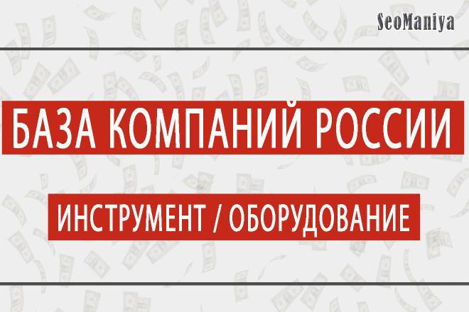 База компаний России - Инструмент - Оборудование 1 - kwork.ru