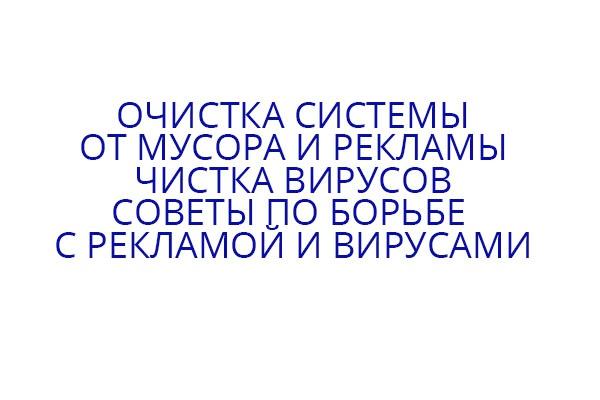 Почищу систему от вирусов и рекламы 1 - kwork.ru