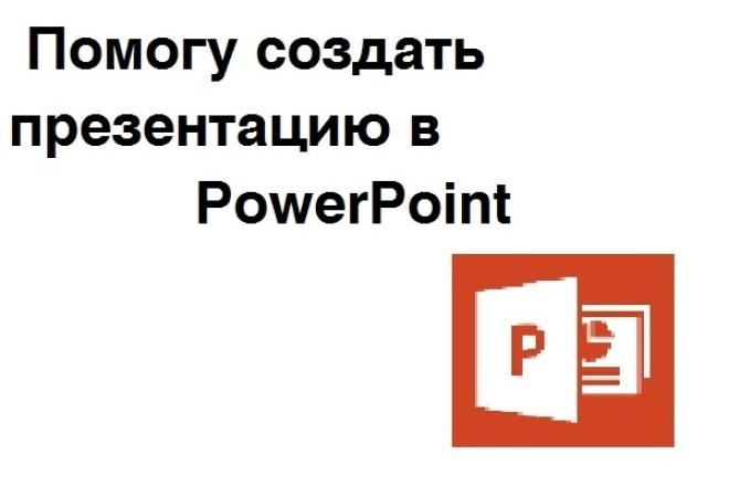 Помогу создать презентацию в PowerPointПрезентации<br>Помогу создать презентацию в PowerPoint. Школьникам и студентам. Помогу с домашним заданием. Сделаю презентацию, проект на любую тему. Сохраню в удобном для вас формате PowerPoint 7, 10, 13. Храню файл с презентацией в течении месяца (если потеряете обращайтесь). Число слайдов в презентации от 5 до 25<br>