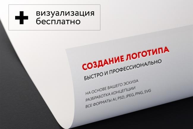 Создам профессиональный логотипЛоготипы<br>Создам 3 варианта логотипа, разработаю концепцию. Пришлю готовую работу в формале jpg. Для получения логотипа в формате png / svg / ai / psd выберите соответствующую опцию при заказе. Заплатив всего 500 рублей - вы получаете: 1. 3 варианта логотипа – формат JPG с белым фоном; 2. Визуализация логотипа - формат JPG (визуализация производится с 1 одним шаблоном, который представлен в портфолио) - без доплаты! 3. Одна правка выбранного варианта логотипа (замена шрифта, редактирование знака) – бесплатно!<br>